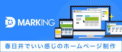 春日井市でホームページ制作ならD-Marking Design