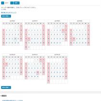 営業日カレンダーの更新方法