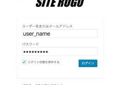 管理画面にログインする方法|