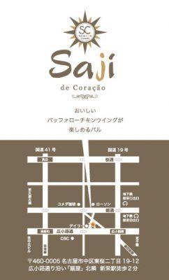 Saji さま 名刺制作